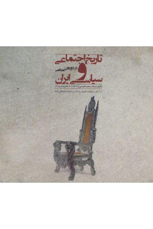 Tarikh-e Ejtemay-e va Syasi Iran
