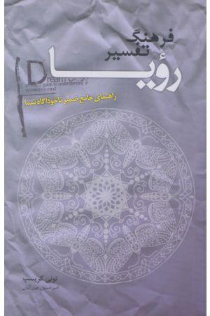 Farhang-e Tafsyeer Roya
