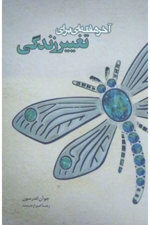 Akhar Haftey bray tagheer-e zendegi