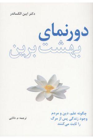 Doornamaye Behesht-e Barin