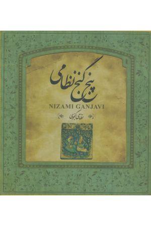 Panj Ganj-e Nezami