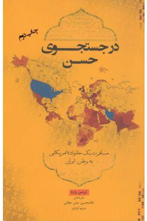 Dar Jostejouy-e Hassan
