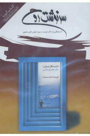 Sarnevesht-e Rouh(MP3)