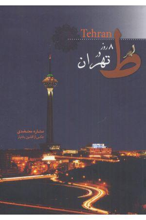 Hasht Rous Dar Tehran