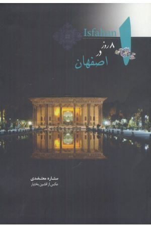 Hasht Rouz Dar Esfehan