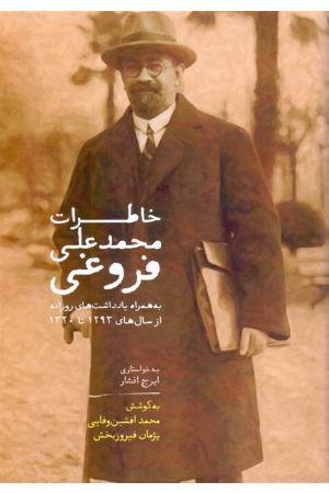 Khaterat Mohamad Ali Foroughi