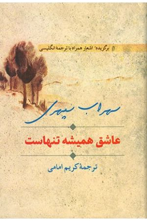 Asegh Hamishe Tanhast