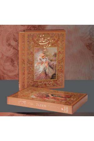Ghazalit Hafez ( English/persian)