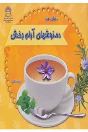 Donay-e Honar Damnoushaye Arambakhsh