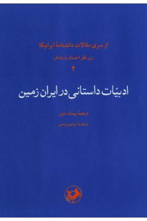 Adabiat-e Dastani dar Iran Zamin