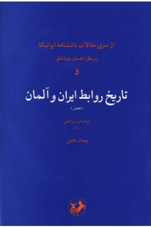Tarikh-e Ravabet-e Iran va Alman
