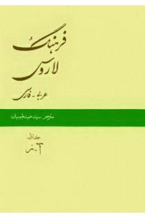 Farhang-e Larouse  Arabi-Farsi( Jeld-e  1 va 2)