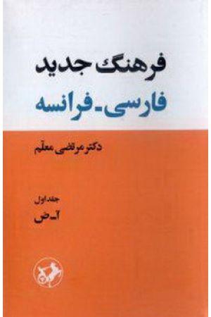 Farhang-e Farsi-Faranse (2 Jeldi)