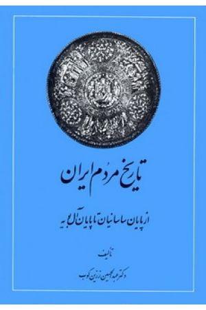 Tarikh-e Mardom-e Iran(Jeld 1& 2)