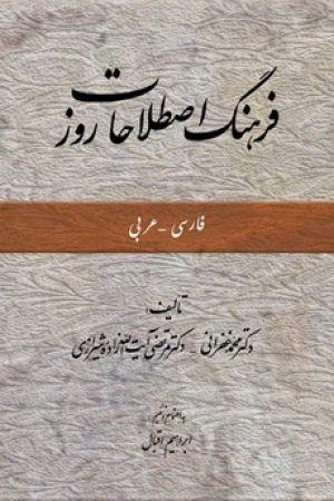 Farhang-e Estelahat-e Rooz (Farsi- Arabi)