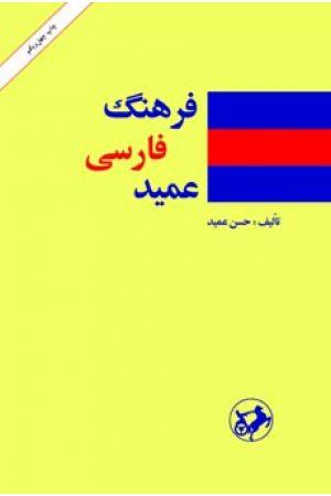 Farhang-e Farsi Ameed