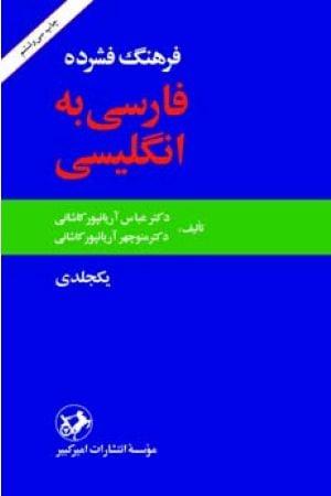 Farhang-e Feshordeh-ye Farsi - Englisi