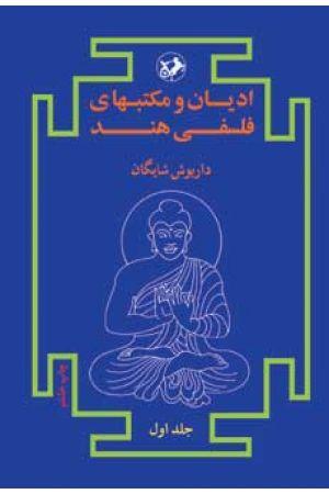 Adyan va Maktabhay-e Falsafy-e Hend(Jelde 1)