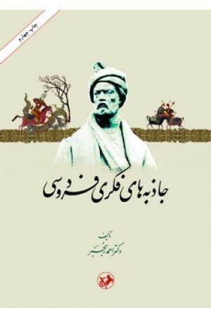 Jazebeha-ye Fekri-e Ferdosi