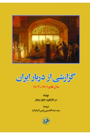Gozareshi Az Darbar-e Iran