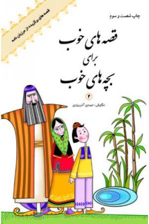 Ghessehay-e Khoob Baray-e Bachehay-e Khoob 2