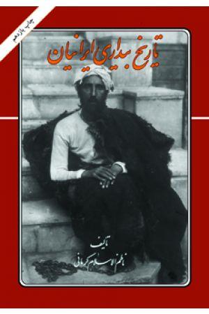 Tarikh-e Bidari-e Iranian