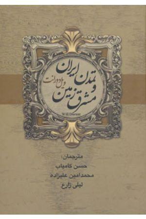 Tarikh-e Tamadon-e Iran va Mashregh Zamin ( 2 Vol)