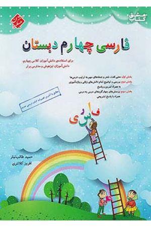 Ketab-e Tamrin-e Farsi chaharom Dabestan