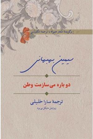 Dobareh Misazamat Vatan (bilingual)