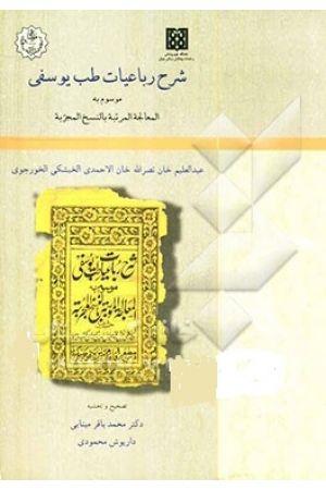 Sharh-e Robaeeat-e Teb-e Yousofi