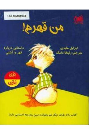 Man Ghahram