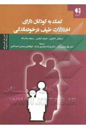 Komak Be Koodakan-e Daray-e  Ekhtelalat-e Teif-e Dar Khodmandeghi
