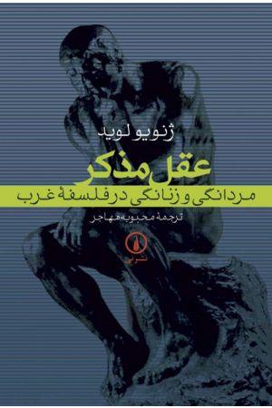 Aghl-e Mozakar