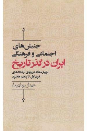 Jonbeshay-e Ejtemaee va Farhangi Iran dar Gozar-e Tarikh