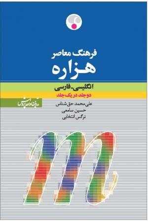 Hezareh Englisi-Farsi