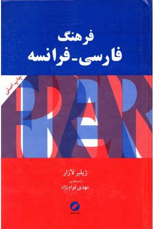 Farhang-e Farsi Faranseh