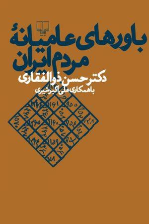 Bavarhay-e Amianey-e Mardom-e Iran
