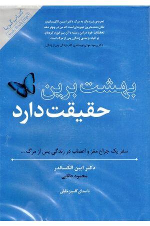 Behesht-e Barin Haghighat Darad MP3