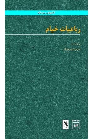 Robaeiat Khayam (bilingual)