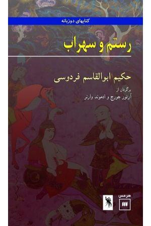 Rostam va Sohrab (bilingual)