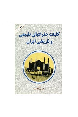 Koliate Goghrafiay-e Tabiy Va Tarikhi-ye Iran
