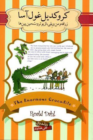 Crocodile -e Ghool Asa