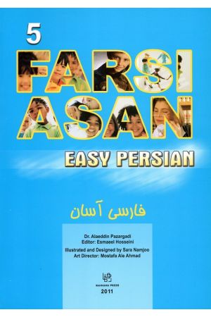 Farsi Asan (Ketab-e Darsi Baray-e Kharejian ( 5 Jeldi)