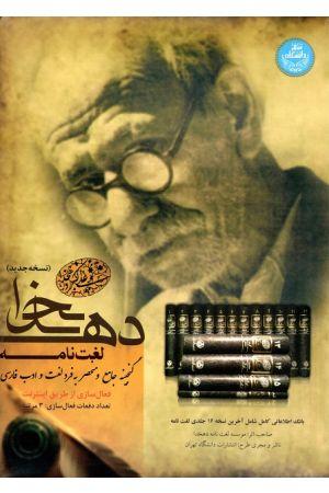 Loghat-nameh Dehkhoda