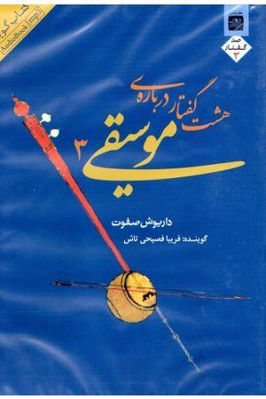 Hasht Goftar Darbareh-ye Moosighi (3) MP3