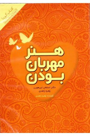 Honar-e Mehraban Boodan MP3