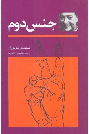 Jens-e Dovom (2 volumes)