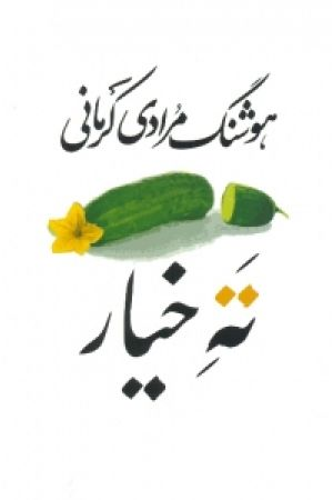 Tah-e Khiar