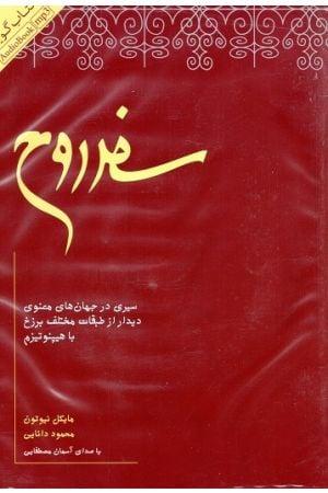 Safar-e Rooh MP3