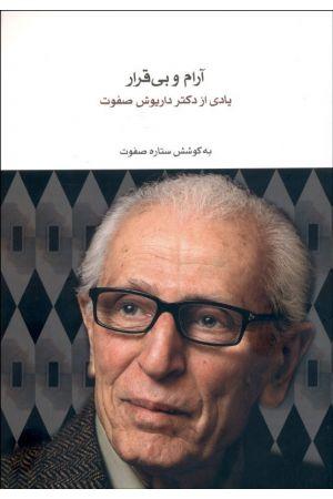 Aram Va Bigharar ( Yadi Az Dr Dariush Safvat)